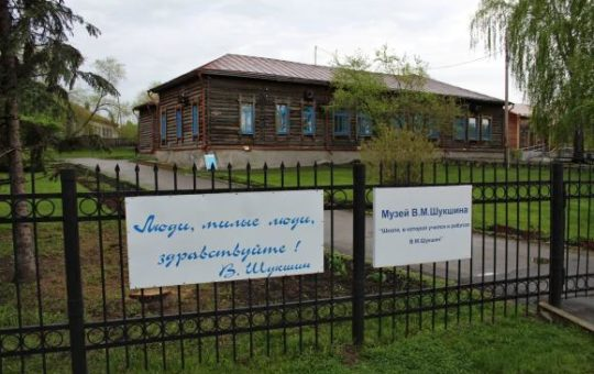 """Музей Шукшина в Сростках присоединился к программе """"Пушкинская карта"""""""