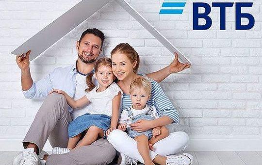 """ВТБ снижает ставку по рефинансированию в рамках """"семейной ипотеки"""" до 4,79%"""